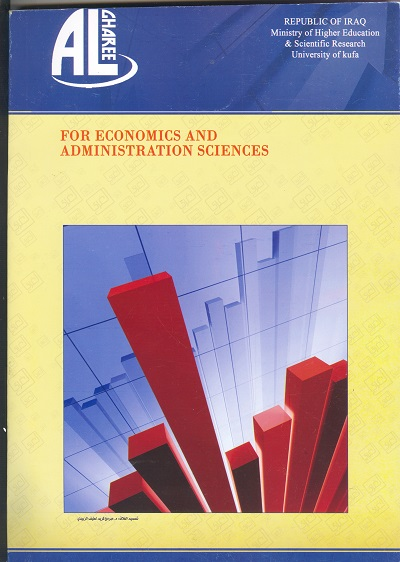 AlGaree Journal for Economics and administration Sciences